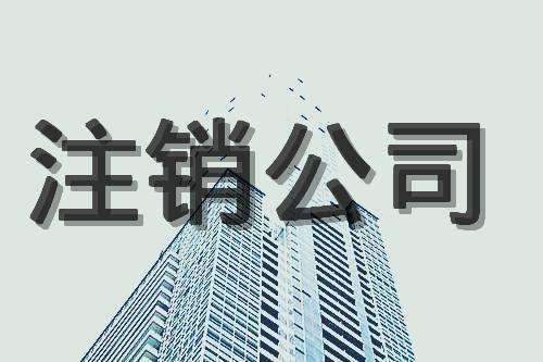 芜湖公司注销3点,公司提成完一半