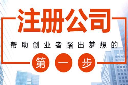 芜湖公司注册新公司注册资金多少才最合适