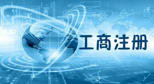芜湖公司注册后名称变更流程详细说明