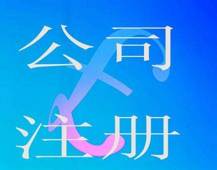 芜湖劳务派遣许可证代办