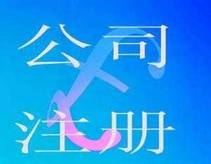 芜湖劳务执照怎么办理流程 怎样开劳务派遣公司